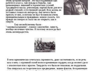 Михаил Васильевич Фрунзе(1885-1925) был очень цельной натурой. Это был под