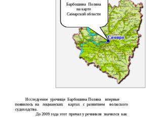 Исследуемое урочище Барбошина Поляна впервые появилось на лоцманских картах