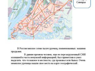 Барбошина поляна на карте Самары В России многие сотни тысяч урочищ, поимено