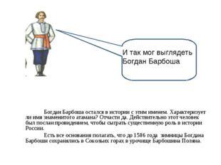Богдан Барбоша прежде всего великий сын России. Пока мы не знаем, где Бар