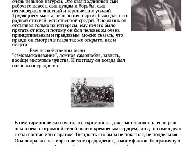 Михаил Васильевич Фрунзе(1885-1925) был очень цельной натурой. Это был под...