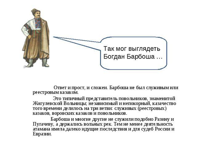 Кто же такой Богдан Барбоша, навечно оставшийся в истории, но «позабытый»...