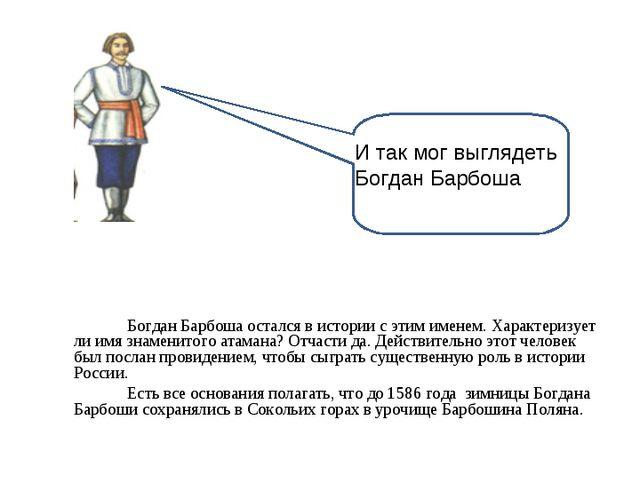 Богдан Барбоша прежде всего великий сын России. Пока мы не знаем, где Бар...