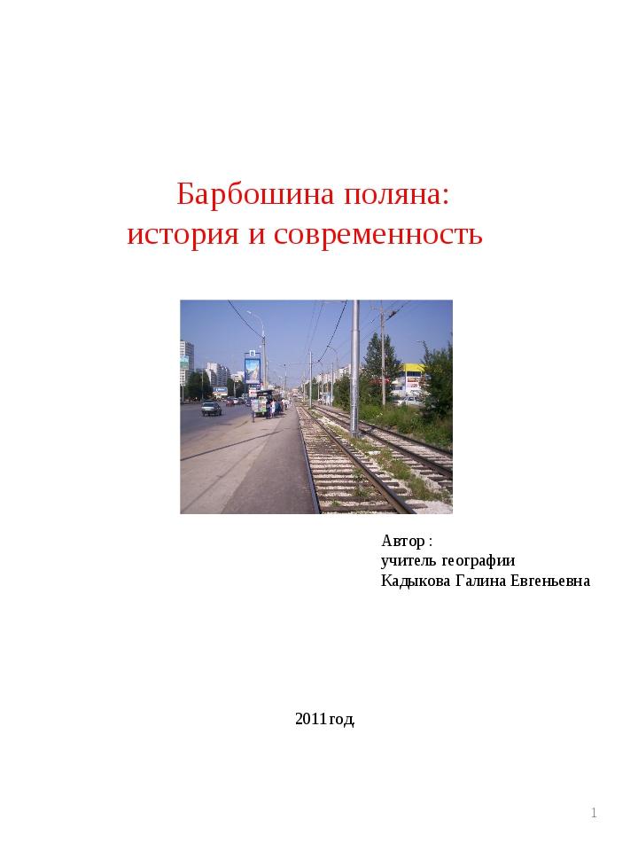 Барбошина поляна: история и современность Автор : учитель географии Кадыкова...
