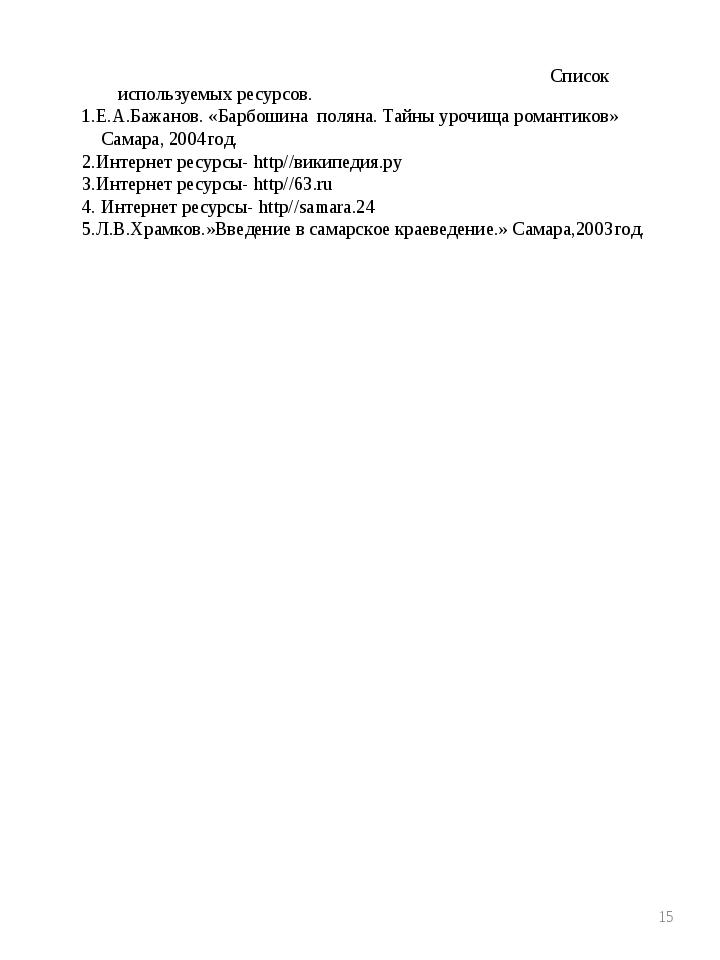 Список используемых ресурсов. 1.Е.А.Бажанов. «Барбошина поляна. Тайны урочищ...