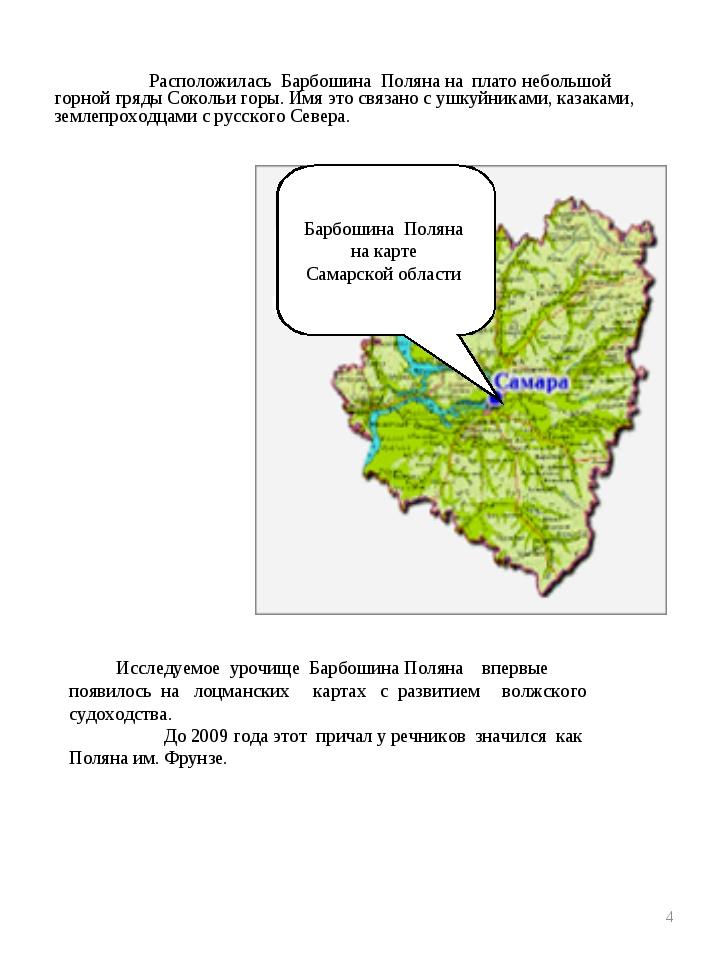 Исследуемое урочище Барбошина Поляна впервые появилось на лоцманских картах...