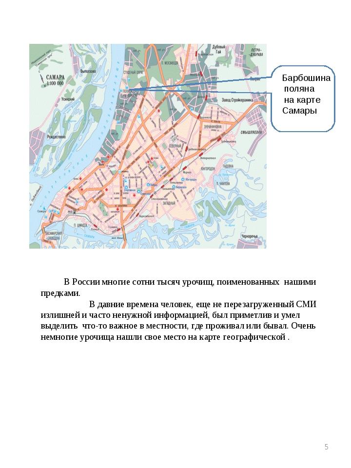Барбошина поляна на карте Самары В России многие сотни тысяч урочищ, поимено...