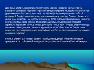 Двуглавый Эльбрус, высочайшая точка России и Европы, находится на стыке грани