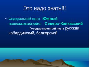 Это надо знать!!! Федеральный округ Южный Экономический район Северо-Кавказск