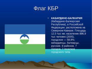 Флаг КБР КАБАРДИНО-БАЛКАРИЯ (Кабардино-Балкарская Республика), в Российской Ф