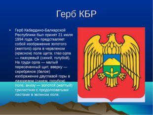 Герб КБР Герб Кабардино-Балкарской Республики был принят 21 июля 1994 года. О