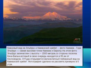 Красивый вид на Эльбрус и Кавказский хребет - фото Кавказа . Гора Эльбрус — с