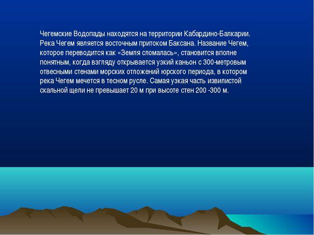 Чегемские Водопады находятся на территории Кабардино-Балкарии. Река Чегем явл...