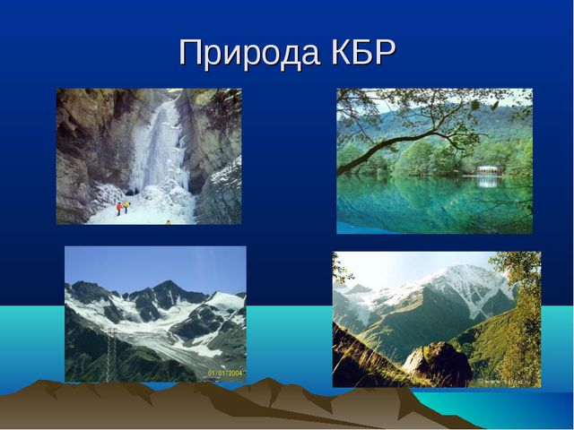 Природа КБР