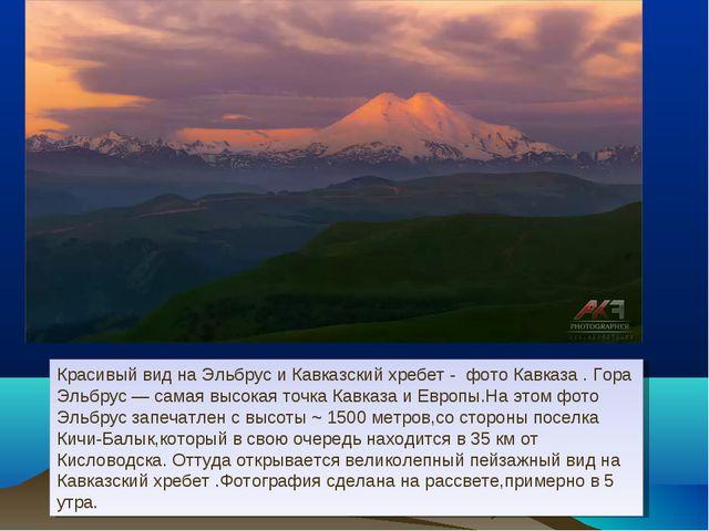 Красивый вид на Эльбрус и Кавказский хребет - фото Кавказа . Гора Эльбрус — с...