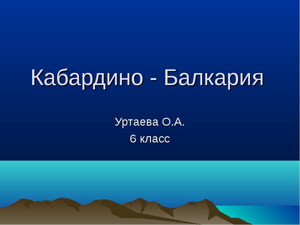 Кабардино - Балкария Уртаева О.А. 6 класс