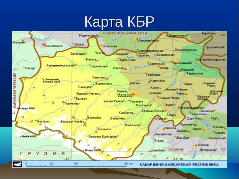 Карта КБР