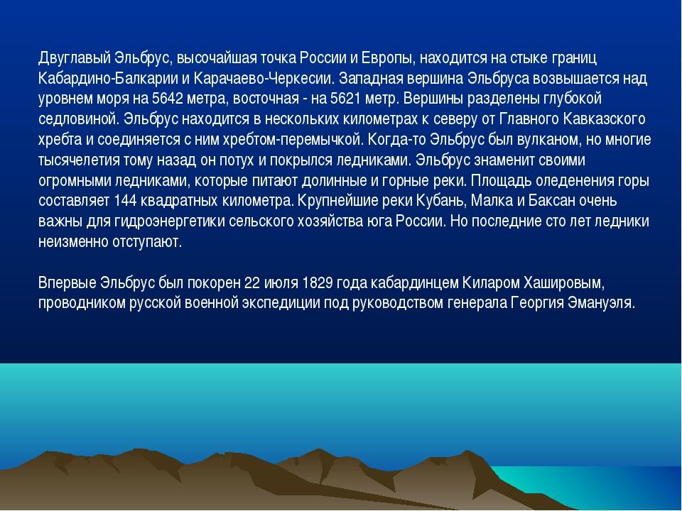 Двуглавый Эльбрус, высочайшая точка России и Европы, находится на стыке грани...