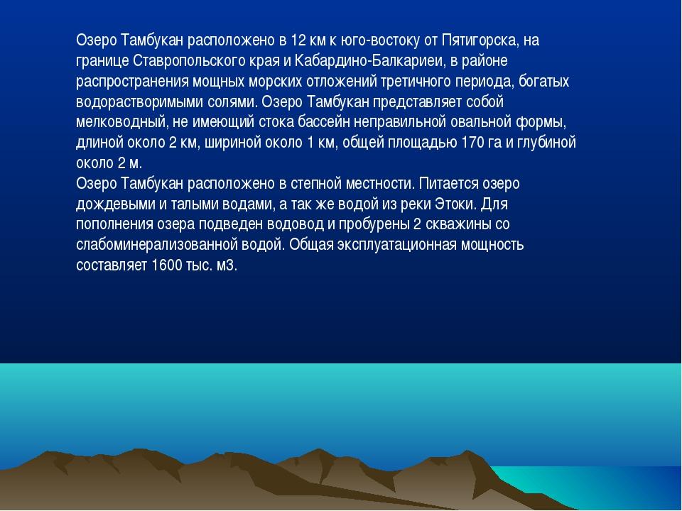 Озеро Тамбукан расположено в 12 км к юго-востоку от Пятигорска, на границе Ст...