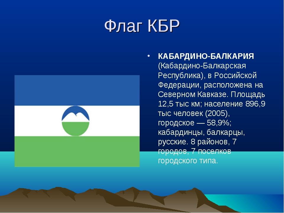 Флаг КБР КАБАРДИНО-БАЛКАРИЯ (Кабардино-Балкарская Республика), в Российской Ф...