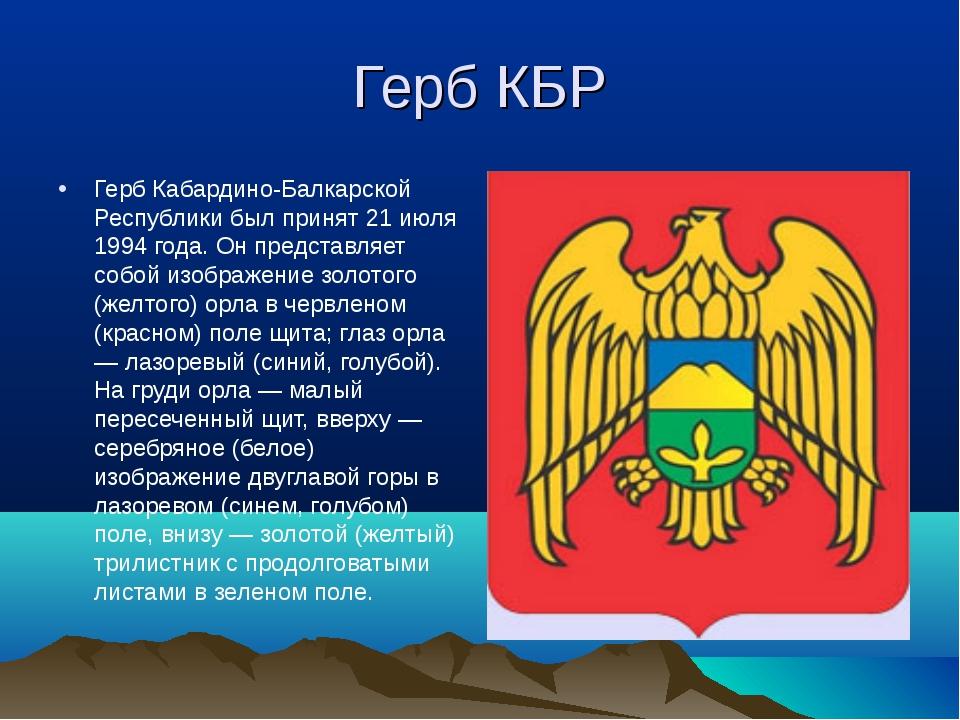 Герб КБР Герб Кабардино-Балкарской Республики был принят 21 июля 1994 года. О...