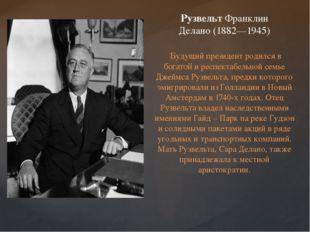 РузвельтФранклин Делано(1882—1945) Будущий президент родился в богатой и ре