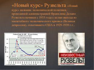«Новый курс» Рузвельта «Новый курс» название экономической политики, проводим