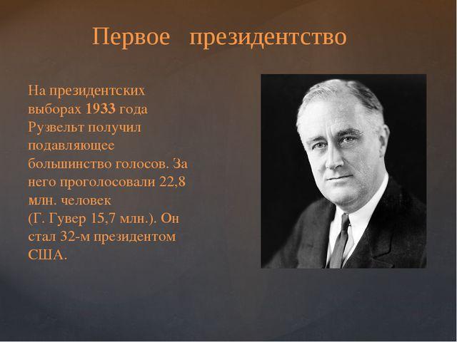 Первое президентство На президентских выборах 1933 года Рузвельт получил пода...