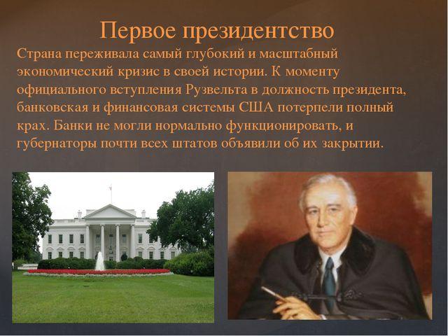 Первое президентство Страна переживала самый глубокий и масштабный экономичес...