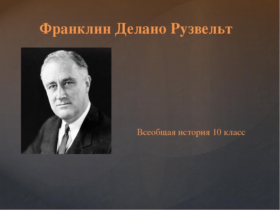 Франклин Делано Рузвельт Всеобщая история 10 класс