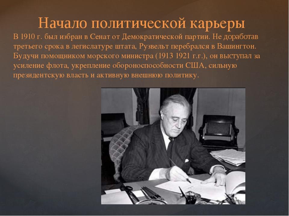 Начало политической карьеры В 1910 г. был избран в Сенат от Демократической п...