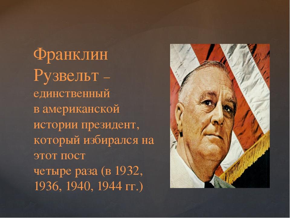 Франклин Рузвельт – единственный в американской истории президент, который из...