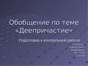 Обобщение по теме «Деепричастие» Подготовка к контрольной работе Составитель:
