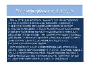 Технология дидактических задач Ядром обучения в технологии дидактических зада