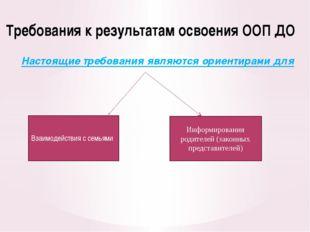 Требования к результатам освоения ООП ДО Настоящие требования являются ориент