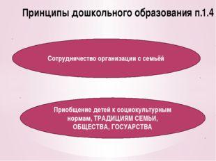 Принципы дошкольного образования п.1.4 Сотрудничество организации с семьёй П
