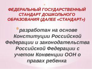 ФЕДЕРАЛЬНЫЙ ГОСУДАРСТВЕННЫЙ СТАНДАРТ ДОШКОЛЬНОГО ОБРАЗОВАНИЯ (ДАЛЕЕ «СТАНДАР