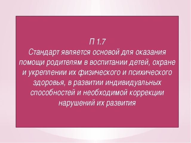 Стандарт является основой для оказания помощи родителям в воспитании детей,...