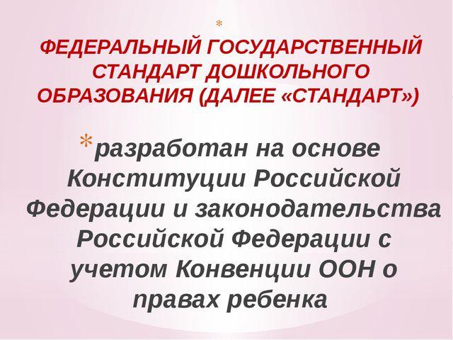 ФЕДЕРАЛЬНЫЙ ГОСУДАРСТВЕННЫЙ СТАНДАРТ ДОШКОЛЬНОГО ОБРАЗОВАНИЯ (ДАЛЕЕ «СТАНДАР...