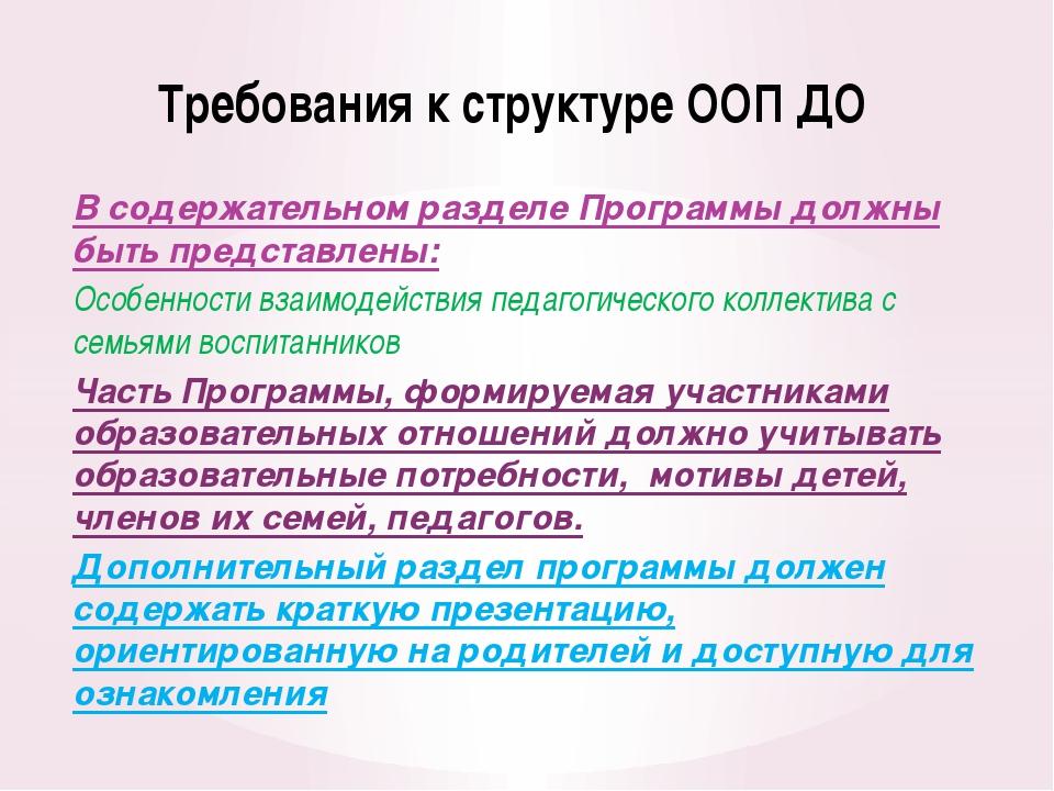 Требования к структуре ООП ДО В содержательном разделе Программы должны быть...