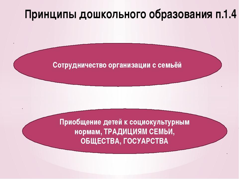 Принципы дошкольного образования п.1.4 Сотрудничество организации с семьёй П...