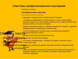 Симптомы профессионального выгорания  ПЕРВАЯ ГРУППА: психофизические симпто
