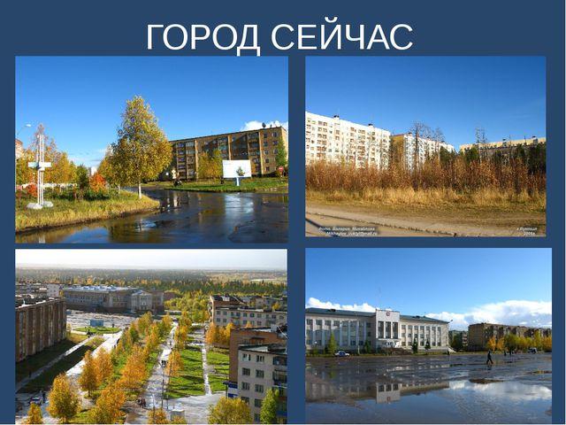 ГОРОД СЕЙЧАС