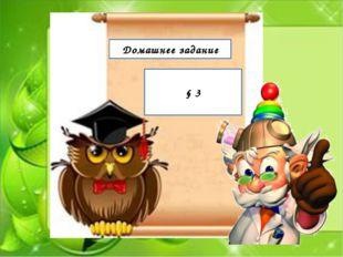 Домашнее задание § 3
