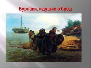 Бурлаки, идущие в брод