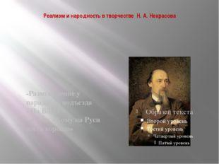 Реализм и народность в творчестве Н. А. Некрасова -Размышление у парадного по