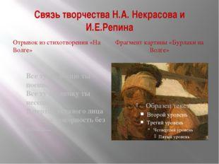 Связь творчества Н.А. Некрасова и И.Е.Репина Отрывок из стихотворения «На Вол