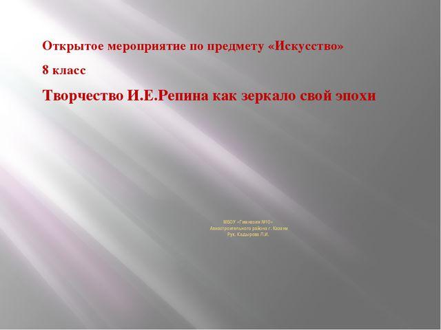 МБОУ «Гимназия №10» Авиастроительного района г. Казани Рук. Кадырова Л.И. Отк...