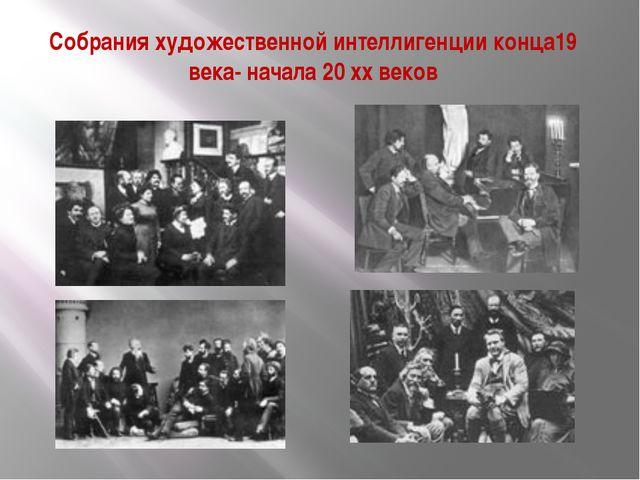 Собрания художественной интеллигенции конца19 века- начала 20 хх веков