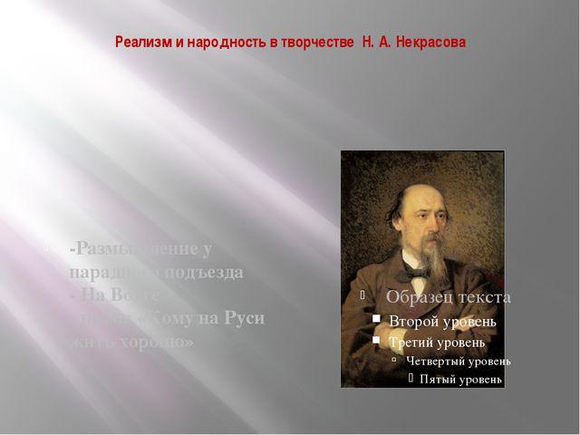 Реализм и народность в творчестве Н. А. Некрасова -Размышление у парадного по...